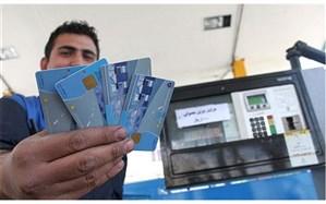 رمز کارت سوخت تا چه زمانی معتبر است