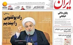 توضیح روزنامه ایران درباره سخنان امروز امام جمعه موقت تهران
