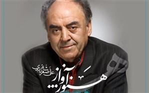 یادگار مکتب آوازی اصفهان می خواند