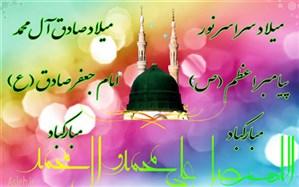 میلاد رسول اکرم(ص) بر همگان مبارک باد