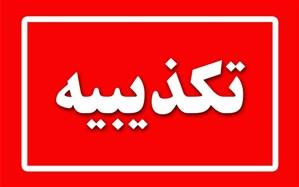 تکذیب دخالت نهاد ریاست جمهوری در انتصابات نهادها