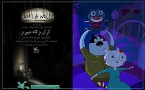 نمایش شش انیمیشن بدون کلام برای کودکان ناشنوا