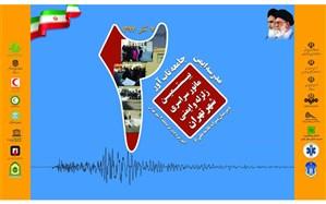 رونمایی از پوستر های مانور زلزله شهر تهران