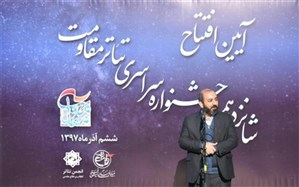 نامزدهای بخشهای مختلف جشنواره تئاتر مقاومت معرفی شدند