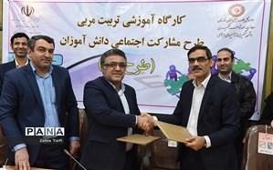 امضای تفاهم نامه همکاری بین آموزش و پرورش و اداره کل بهزیستی استان خوزستان