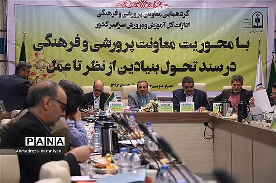 برگزاری گردهمایی معاونان پرورشی ادارات کل آموزش و پرورش کشور در شیراز