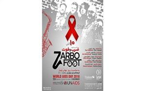 اولینکنسرت گروه «ضرب و فوت» به مناسبت روز جهانی ایدز در نیاوران