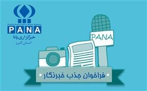فراخوان جذب خبرنگار دانش آموز