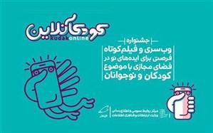 گزارش دیدار شورای سیاستگذاری جشنواره کودک آنلاین با احمد مسجدجامعی