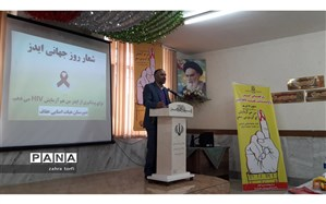 450 هزار دانش آموز خوزستانی تحت پوشش طرح آموزش وکنترل بیماری ایدز قرار گرفتند