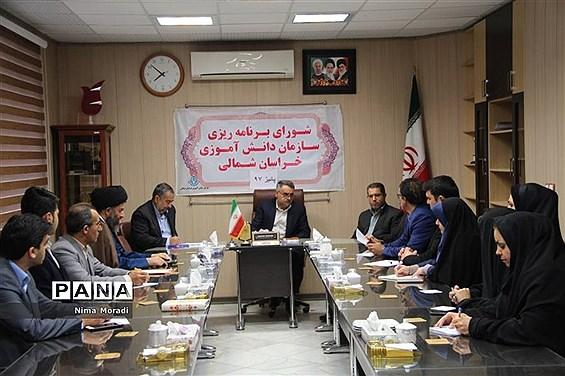 شورای برنامه ریزی سازمان دانشآموزی خراسان شمالی