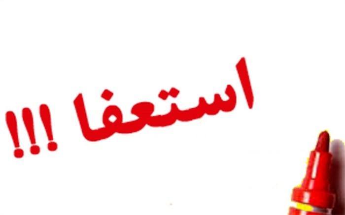 کار معاون شهرداری مشهد به استعفا کشید