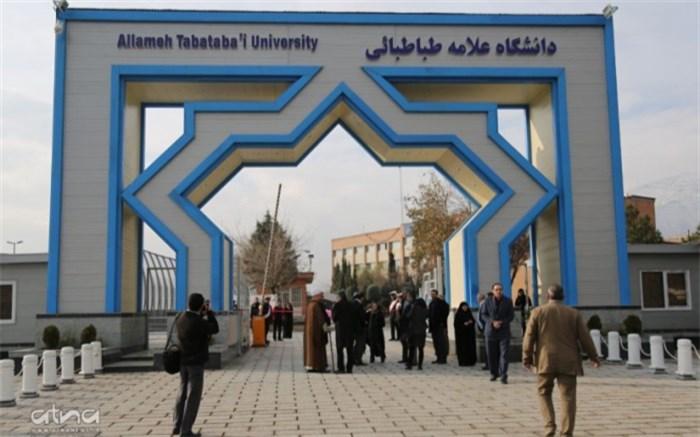 مردودی هیات نظارت مجمع تشخیص در آزمون قانون اساسی دانشگاه علامه
