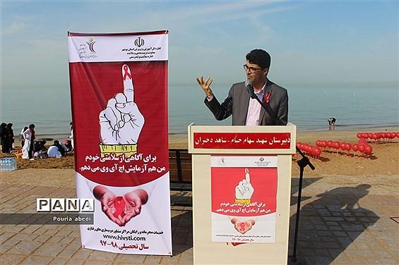 کمپین مبارزه با ایدز در ساحل بوشهر