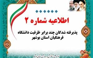 اطلاعیه  شماره 2  پذیرفته شدگان چند برابر ظرفیت دانشگاه فرهنگیان استان بوشهر