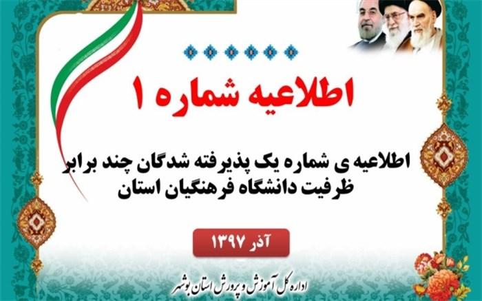 اطلاعیه ی شماره یک پذیرفته شدگان چند برابر ظرفیت دانشگاه فرهنگیان استان بوشهر