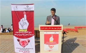 با حضور دانشآموزان؛ کمپین مبارزه با ایدز در ساحل شهر بوشهر تشکیل شد