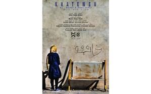 رونمایی از پوستر مستند «خاتمه» در آستانه آغاز جشنواره سینماحقیقت