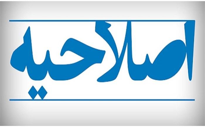 اصلاحیه خبر اصلاح خبر