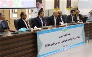 نشست اتحادیه و انجمن های علمی و آموزشی معلمان جغرافیای کشور برگزارشد