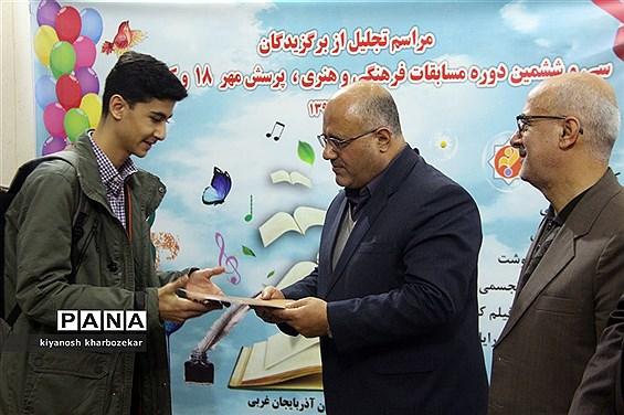 آیین تجلیل از نفرات برتر سی و ششمین دوره مسابقات فرهنگی و هنری و پرسش مهر رئیس جمهوری در ارومیه