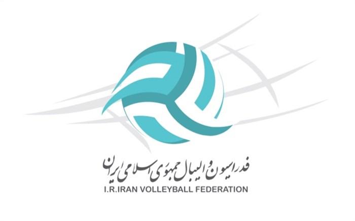 فدراسیون والیبال ایران