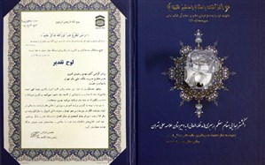 هدیه ویژه مقام معظم رهبری به دبیرستان علامه حلی منطقه 11