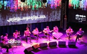 دانش آموزان شیرازی برگزیده دهمین دوره جشنواره موسیقی فارس شدند