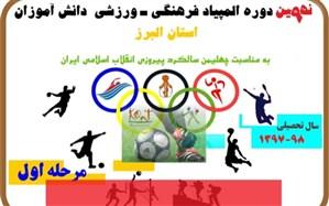 نهمین دوره  المپیاد ورزشی دانش آموزان سراسر استان البرز برگزار میشود