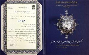 انگشتر مقام معظم رهبری به سیدمحمد بطحایی اعطا شد