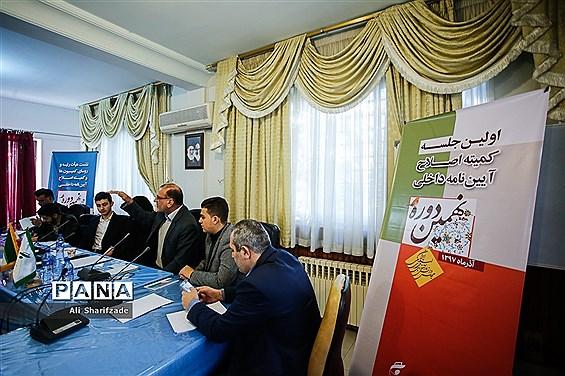 اولین جلسه کمیته اصلاح آییننامه داخلی نهمین دوره مجلس دانشآموزی