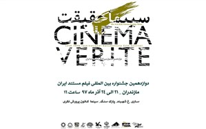 اعلام نامزدهای بخش هنر و تجربه  جشنواره بین المللی سینما حقیقت