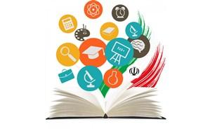 اولویت های پژوهشی سال 1397 آموزش و پرورش استان آذربایجان شرقی اعلام شد