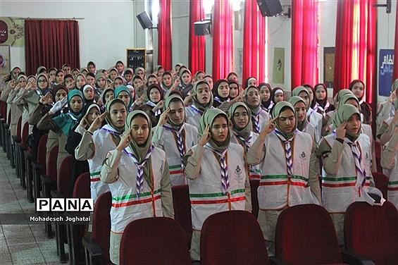 برگزاری اردوی تشکیلاتی پیشتازان شهرستانهای تهران در بهارستان