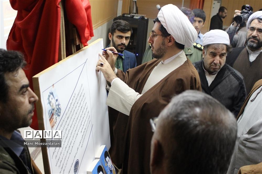 جشن امضاءمسئولان درآیین رو نمایی از کتاب( سرباز کوچک امام )در سنندج