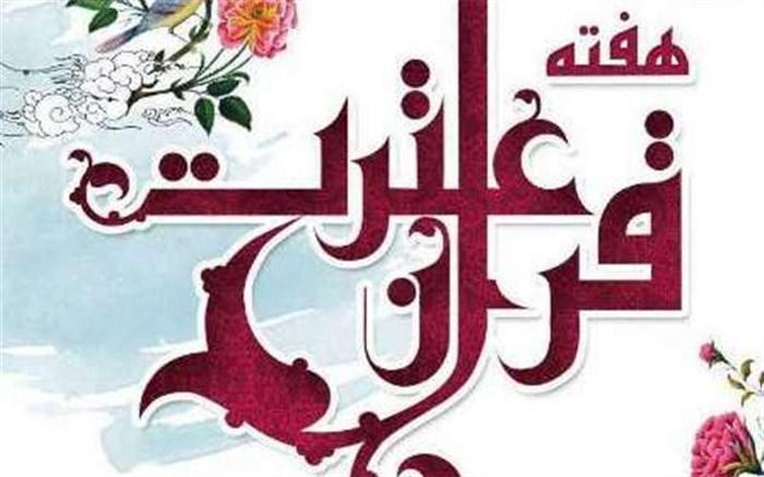 اجرای برنامههای هفته قرآن، عترت و نماز در مدارس آذربایجان شرقی
