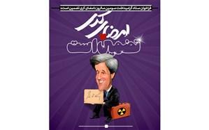 فراخوان جشنواره هنری «امضای کری تضمین است» اعلام شد