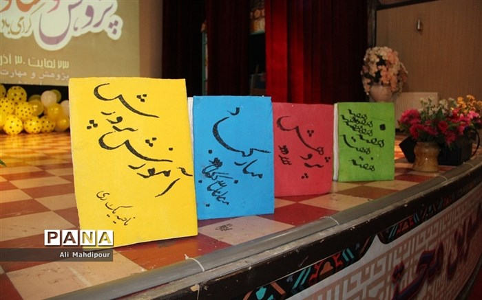معرفی معلمان برتر شهرستان دلیجان در بیست و یکمین دوره معلم پژوهنده