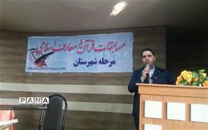 برگزاری مسابقات قرآن آموزش و پرورش  چناران