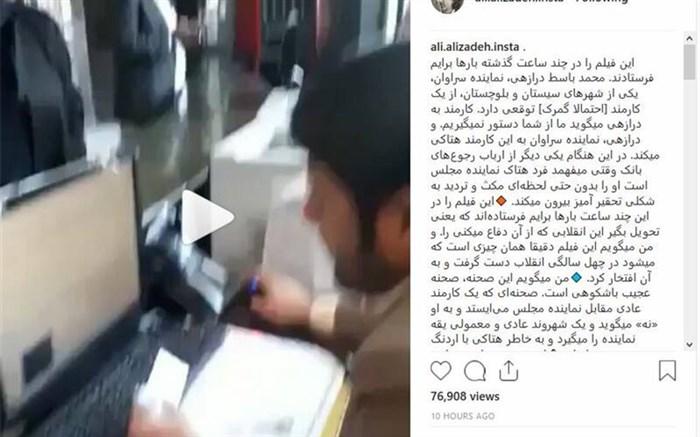 واکنش نماینده سراوان به انتشار فیلم توهیناش به یک کارمند + ویدئو