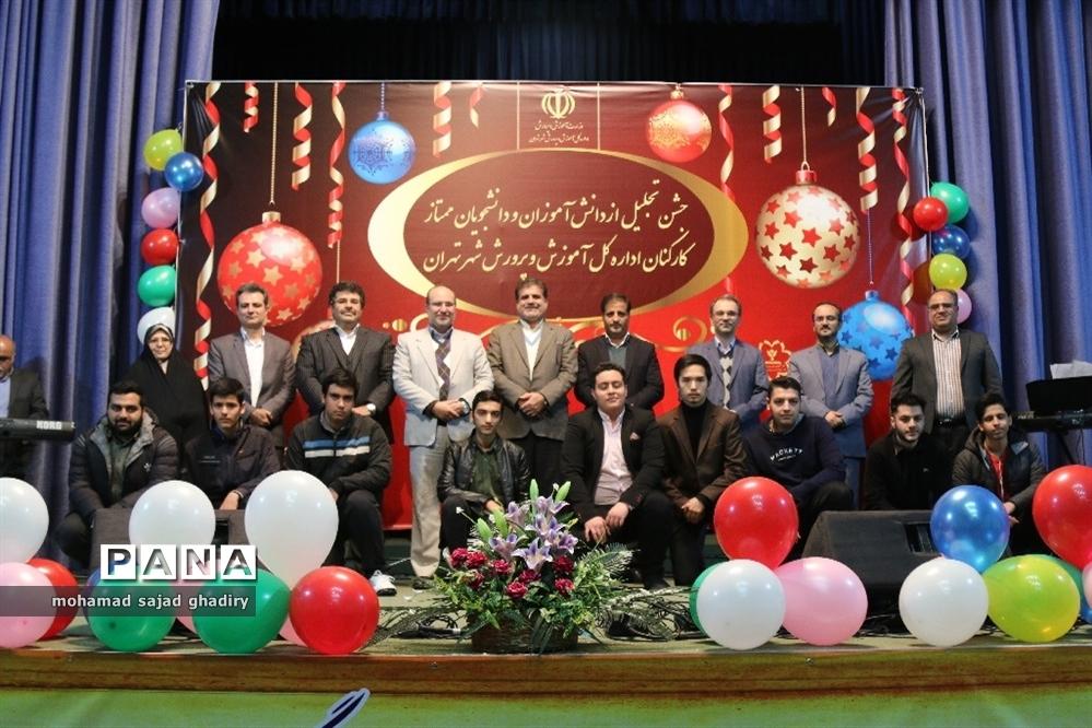 جشن تجلیل از دانشآموزان و دانشجویان ممتاز کارکنان اداره کل آموزش و پرورش شهر تهران