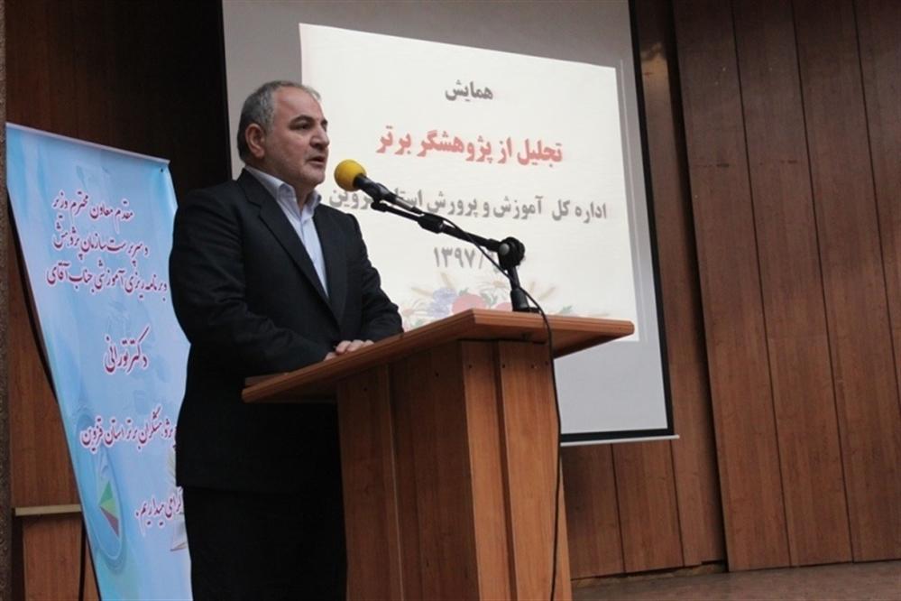آیین تجلیل از پژوهشگران برتر آموزش و پرورش استان قزوین برگزار شد