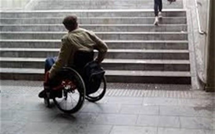 مناسب سازی معابر معلولان در آذربایجان غربی نیازمند تغییر نگرش مسئولان است