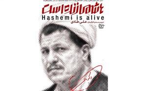 خانواده آیت الله هاشمی رفسنجانی از حضور در نمایش مستند «هاشمی زنده است» امتناع کردند