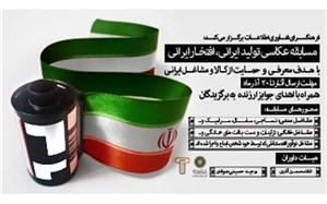 اعلام نفرات  برتر مسابقه عکاسی تولید ایرانی، افتخار ایرانی