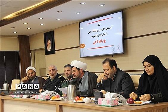 ستاد چهلمین سالگرد پیروزی انقلاب اسلامی