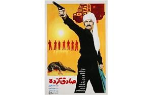 نمایش  فیلم «صادق کُرده» با بازی «سعید راد» در خانه هنرمندان