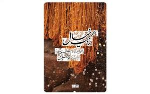 نگاهی به میراث ماندگار استان چهارمحال و بختیاری در «دست آفریده ها»