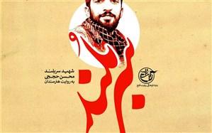 تجلیل جشنواره هنر مقاومت از خانواده شهید محسن حججی