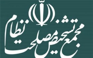 درخواست روابط عمومی مجمع تشخیص مصلحت نظام از مردم